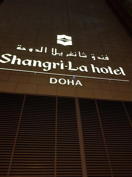 فندق شانغريلا الدوحة - الفنادق - الدوحة
