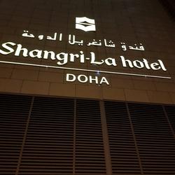 فندق شانغريلا الدوحة-الفنادق-الدوحة-1