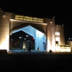 مجمع قاعات احتفالات الظعاين-قصور الافراح-الدوحة-4