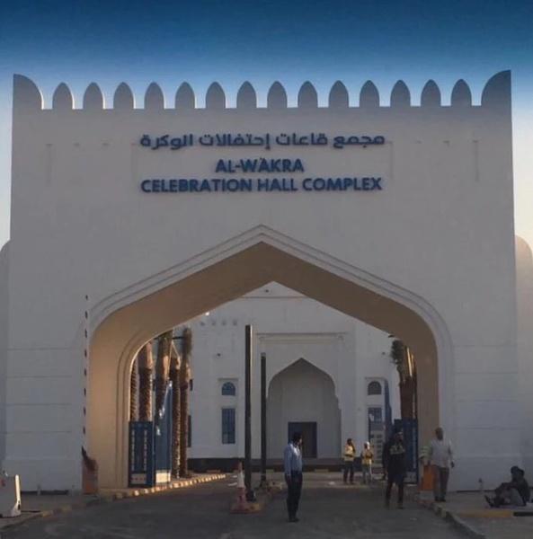 مجمع قاعات احتفالات الوكرة - قصور الافراح - الدوحة