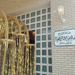 صالة افراح سالم صباح الناصرالصباح - رجال & نساء-قصور الافراح-مدينة الكويت-6