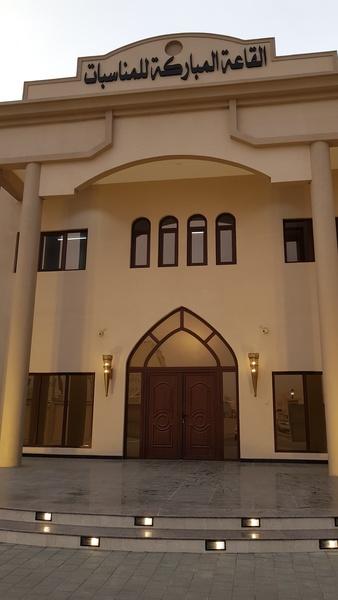 القاعة المباركة للمناسبات - قصور الافراح - مسقط