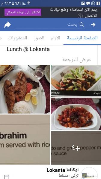 مطعم لوكانتا التركي - المطاعم - مسقط