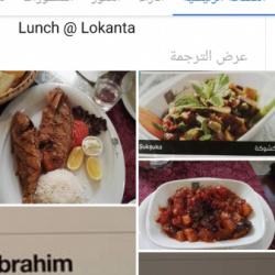 مطعم لوكانتا التركي-المطاعم-مسقط-1