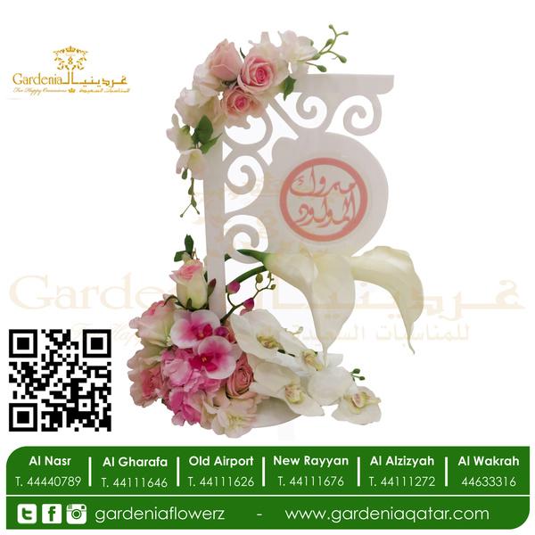 غاردينيا فلاورز - زهور الزفاف - الدوحة