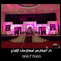 دار المعاريس لمستلزمات الأفراح-كوش وتنسيق حفلات-مسقط-4