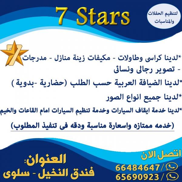 سفن ستارز - كوش وتنسيق حفلات - مدينة الكويت