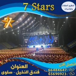 سفن ستارز-كوش وتنسيق حفلات-مدينة الكويت-5