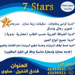 سفن ستارز-كوش وتنسيق حفلات-مدينة الكويت-1