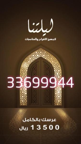 ليلتنا لتجهيز الافراح و المناسبات - كوش وتنسيق حفلات - الدوحة