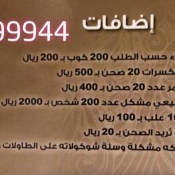 ليلتنا لتجهيز الافراح و المناسبات-كوش وتنسيق حفلات-الدوحة-5