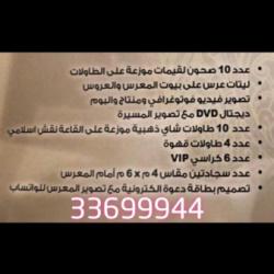 ليلتنا لتجهيز الافراح و المناسبات-كوش وتنسيق حفلات-الدوحة-6