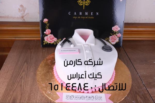 كارمن  - كيك الزفاف - مدينة الكويت