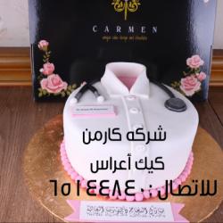 كارمن -كيك الزفاف-مدينة الكويت-1