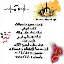 فرق الكويت الموسيقية-زفات و دي جي-مدينة الكويت-2
