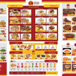 مطاعم ومطابخ ريدان-بوفيه مفتوح وضيافة-مسقط-3