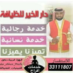 دار الخير للضيافة -بوفيه مفتوح وضيافة-المنامة-4