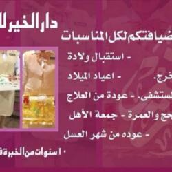 دار الخير للضيافة -بوفيه مفتوح وضيافة-المنامة-2