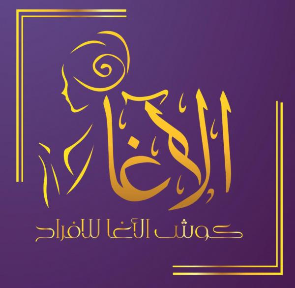 كوش الاغا للافراح - كوش وتنسيق حفلات - مدينة الكويت