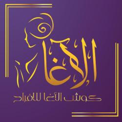 كوش الاغا للافراح-كوش وتنسيق حفلات-مدينة الكويت-1