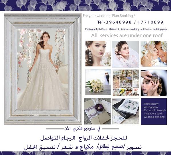 شكري فوتوغرافي - التصوير الفوتوغرافي والفيديو - المنامة