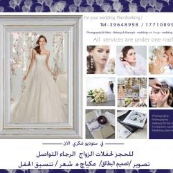 شكري فوتوغرافي-التصوير الفوتوغرافي والفيديو-المنامة-1