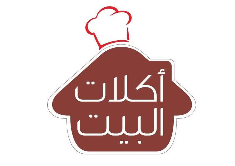 أكلات البيت - بوفيه مفتوح وضيافة - بيروت