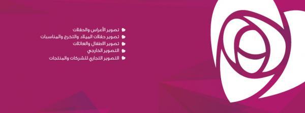 بينك روز - التصوير الفوتوغرافي والفيديو - المنامة