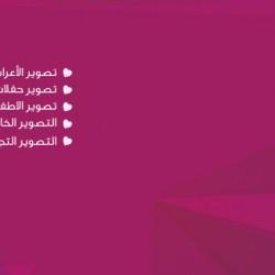 بينك روز-التصوير الفوتوغرافي والفيديو-المنامة-1