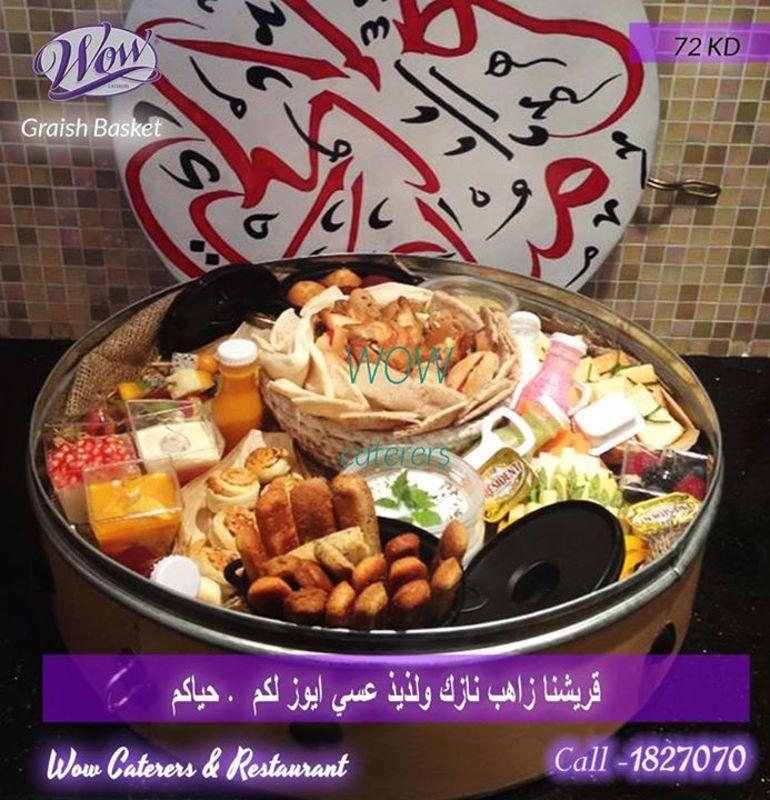واو كيتيرر - بوفيه مفتوح وضيافة - مدينة الكويت
