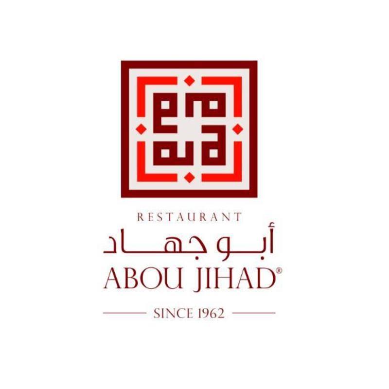 مطعم ابو جهاد - بوفيه مفتوح وضيافة - بيروت