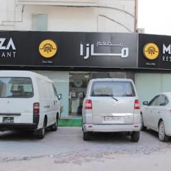 مطعم مازا-بوفيه مفتوح وضيافة-الدوحة-4