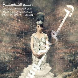ريم الحوسني-فستان الزفاف-الشارقة-2