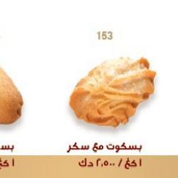 مخبز امير الأمراء الكويت-بوفيه مفتوح وضيافة-مدينة الكويت-2