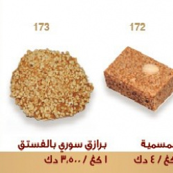 مخبز امير الأمراء الكويت-بوفيه مفتوح وضيافة-مدينة الكويت-5