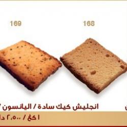 مخبز امير الأمراء الكويت-بوفيه مفتوح وضيافة-مدينة الكويت-3
