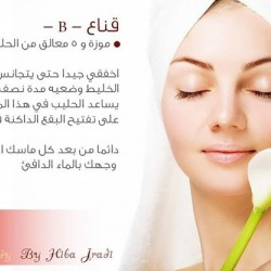 هبة جرادي-مراكز تجميل وعناية بالبشرة-بيروت-5