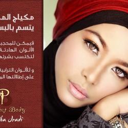 هبة جرادي-مراكز تجميل وعناية بالبشرة-بيروت-2