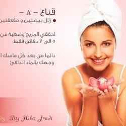 هبة جرادي-مراكز تجميل وعناية بالبشرة-بيروت-4