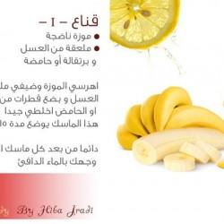 هبة جرادي-مراكز تجميل وعناية بالبشرة-بيروت-6