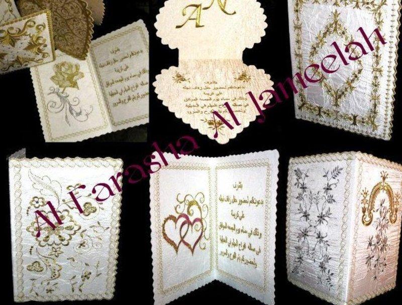 الفراشة الجميلة - دعوة زواج - دبي