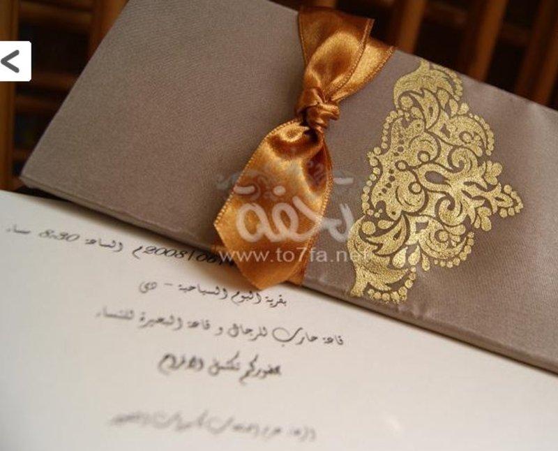 تحفة - دعوة زواج - دبي