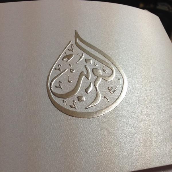 مطبعة السيوف الذهبية - دعوة زواج - مدينة الكويت