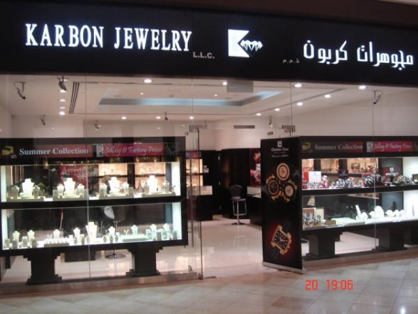 مجوهرات كاربون - خواتم ومجوهرات الزفاف - أبوظبي