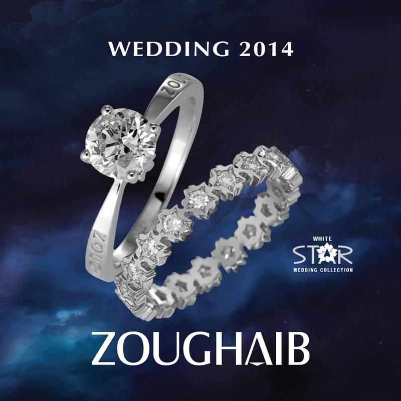 زغيب لتصميم المجوهرات - خواتم ومجوهرات الزفاف - بيروت