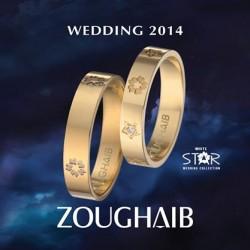 زغيب لتصميم المجوهرات-خواتم ومجوهرات الزفاف-بيروت-3
