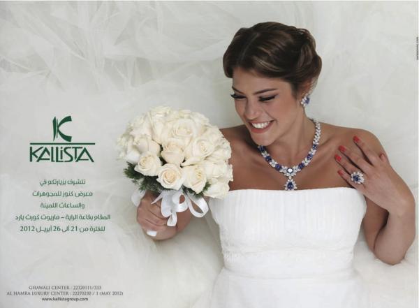 كـالـيـسـتــــا - خواتم ومجوهرات الزفاف - مدينة الكويت