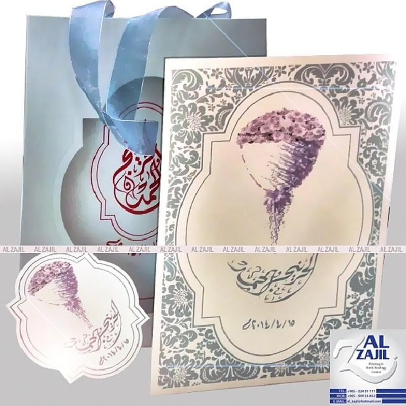 مطبعة الجزيل - دعوة زواج - مدينة الكويت