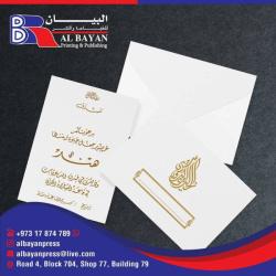 مطابع البيان-دعوة زواج-المنامة-1