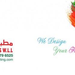 مكة للطباعة-دعوة زواج-الدوحة-1